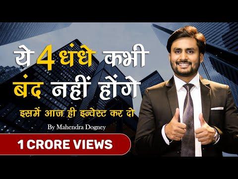 ये धंधे कभी बंद नहीं होंगे || top 4 business idea in 2021 || inspirational  video by mahendra dogney