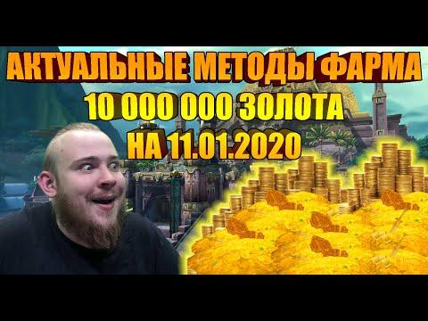 КАК НАФАРМИТЬ 10000000 ЗОЛОТА, ВСЕ МЕТОДЫ ЗАРАБОТКА ЗОЛОТА НА 11 ЯНВАРЯ 2020
