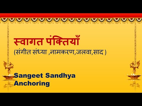 स्वागत पंक्तियाँ  Welcome Lines For Anchoring Any Function