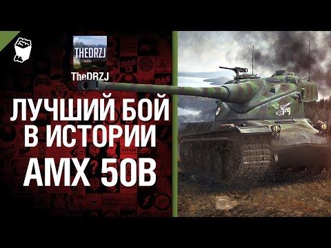 AMX 50 B - Лучший бой в истории - от TheDRZJ World of Tanks
