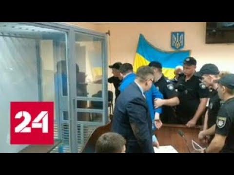 Не отпустили: в Киеве снова перенесли суд по делу Кирилла Вышинского - Россия 24
