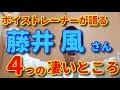 【歌レポ】藤井風さんの歌声はいったい何が凄いのか?!4つの凄いところをボイストレーナーが徹底解説!!!