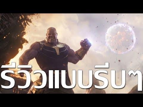 รีวิวแบบรีบๆกับ Avengers: Infinity War (Review ไม่สปอยล์)