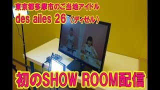 初めてのSHOW ROOM 配信/  東京都多摩市のご当地アイドルdes ailes 26 (ディゼル)のなかよしチャンネル #371
