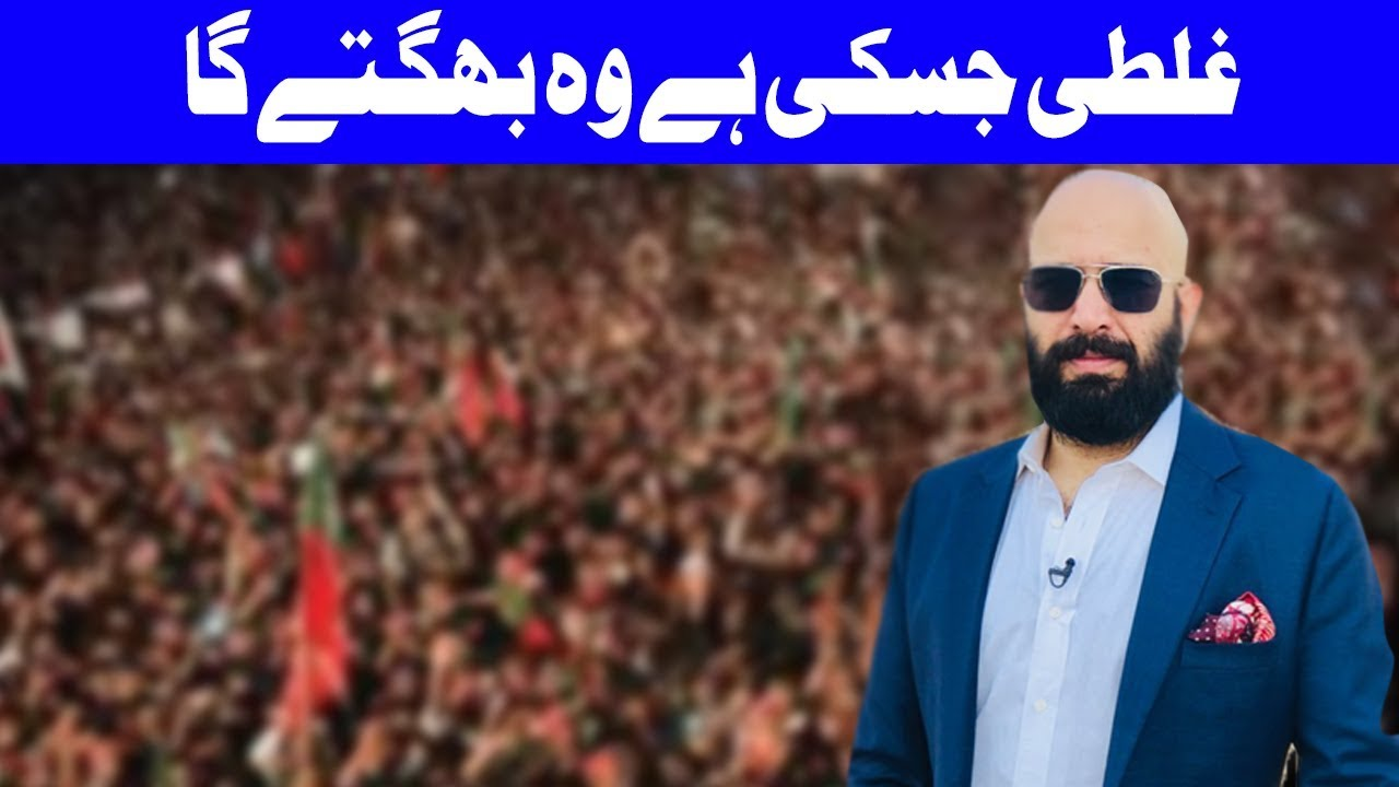 Lahore Dharna Special Transmission With Wajahat Saeed Khan ...