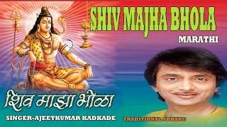 SHIV MAJHA BHOLA MARATHI SHIV BHAJANS BY AJEET KUMAR KADKADE I FULL AUDIO SONGS JUKE BOX