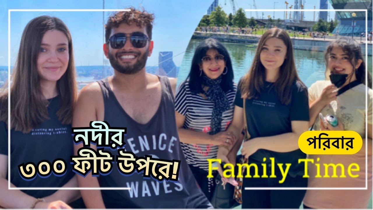 নদীর ৩০০ ফীট উপরে পরিবারের সাথে আনন্দের একটা দিন | Family Day | London | UK Bangla Vlog | 2021