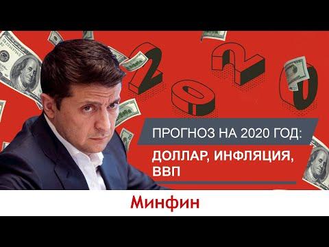 Прогноз на 2020 год: доллар, инфляция, ВВП