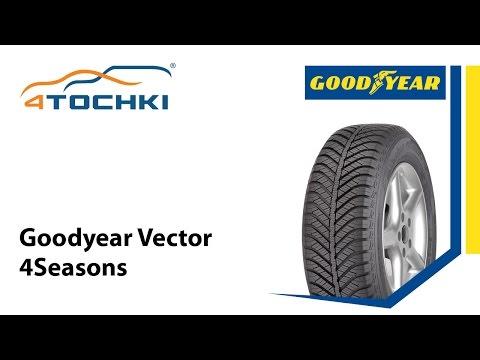 Особенности Goodyear Vector 4Seasons