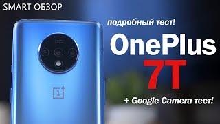 Подробный обзор OnePlus 7T: ТАК ЛИ ОН ИДЕАЛЕН? Разбираемся!