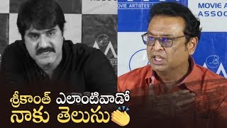 Actor Naresh Superb Reply To Srikanth's Open Challenge | MAA | Manastars