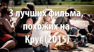 3 лучших фильма, похожих на Круг (2015)