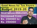 House loan Interest deduction Increased from Rs. 2 Lac to Rs. 3.50 lac (Budget 2019)