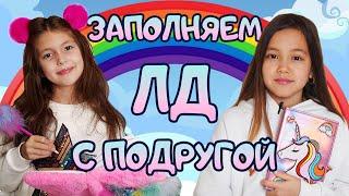 зАПОЛНЯЮ ЛИЧНЫЙ ДНЕВНИК с подругой  MARIA OMG// Челлендж / Aleksia Official / maria OMG
