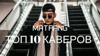ТОП 6 КАВЕРОВ MATRANG - Медуза