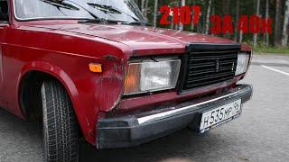 Тест-драйв ВАЗ-LADA 2107 2008 год - первый автомобиль