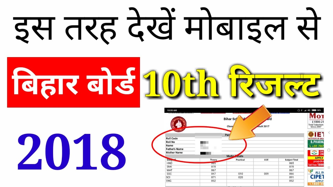 Bihar Board Class 10th Result 2018: BSEB Matric Result! Bihar School  Examination Board