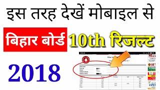 Bihar Board Class 10th Result 2018: BSEB Matric Result! Bihar School Examination Board
