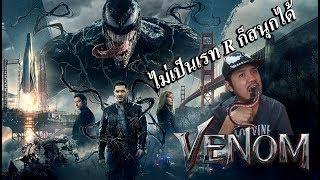 Venom เวน่อม - รีวิวหนัง
