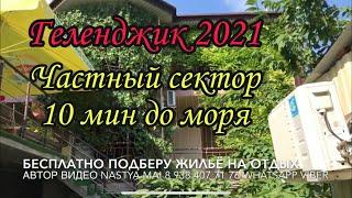 Геленджик жильё 2021 Частный сектор Декабристов 17