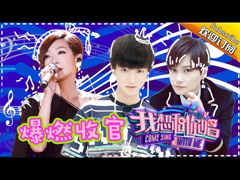 《我想和你唱2》第12期 20170715: 王俊凯遇老师吓成皮卡丘 李宇春偷吃被抓包 Come Sing with M