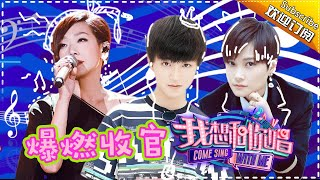 Come Sing with Me S02 EP.12: Let's Party Through The Night!【Hunan TV official channel】