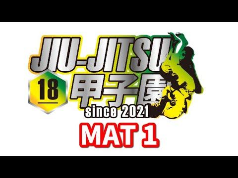 【ブラジリアン柔術】SJJJF「柔術甲子園」MAT 1