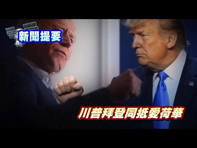 華語晚間新聞061119