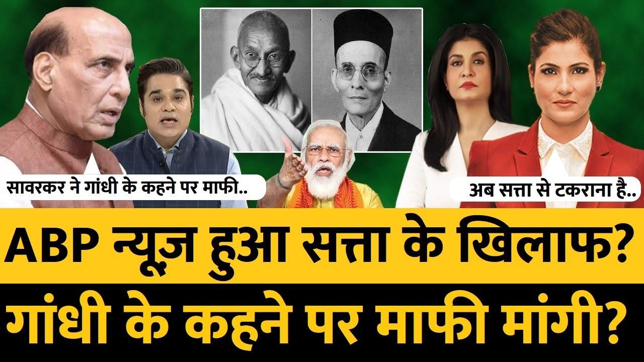 The truth of Savarkar's apology   ABP News Vs BJP Govt. Amish Devgan insult   Anjana   News Nautanki