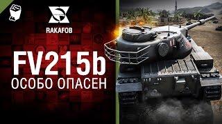 FV215b - Особо опасен №24 - от RAKAFOB [World of Tanks]