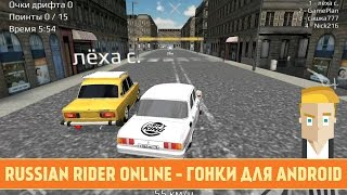 RUSSIAN RIDER ONLINE - ГОНКИ ДЛЯ ANDROID