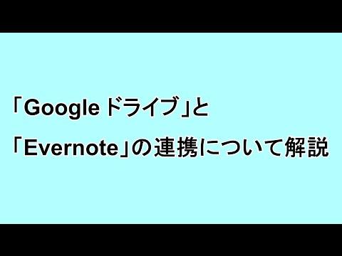 「Google ドライブ」と「Evernote」の連携について解説