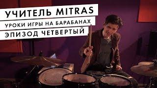 Учитель MITRAS - Уроки игры на барабанах | Эпизод четвертый. Обучение. С нуля.