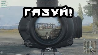 PLAYERUNKNOWN'S BATTLEGROUNDS #1 (Братва рвётся в топ-1)