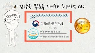 박명근의 건강TV-코엔자임큐텐