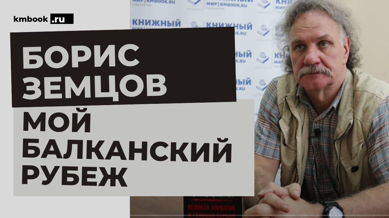 Будет Россия сильной, будет мир на Балканах! Русский доброволец Борис Земцов