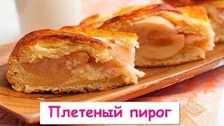 Плетеный Пирог - Вкуснятина