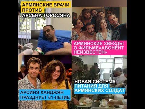 Новости Армении за сегодня (06.09.2019)