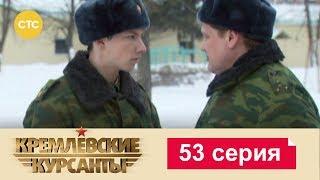 Кремлевские Курсанты 53
