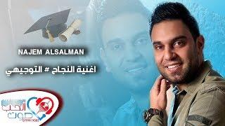 نجم السلمان أغنية النجاح 2017 جديد