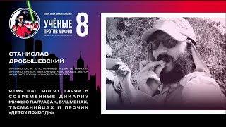 Мифы о дикарях. Станислав Дробышевский. Ученые против мифов 8-1