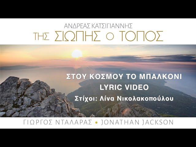 Γιώργος Νταλάρας – Στου Κόσμου Το Μπαλκόνι (Official Lyric Video)