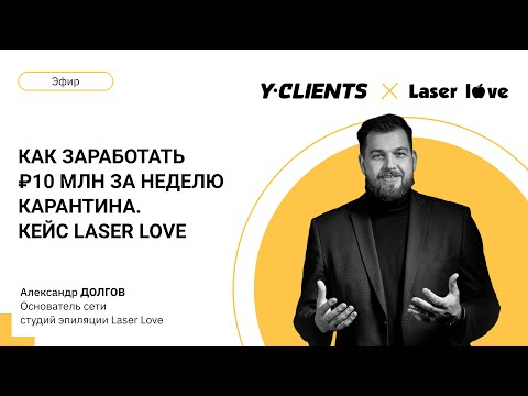 Как заработать ₽10 млн за неделю карантина? Кейс Laser Love