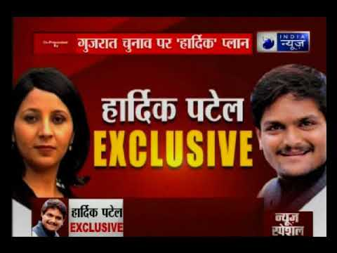 इंडिया न्यूज़ पर हार्दिक पटेल को सुनिए । Hardik Patel on India News