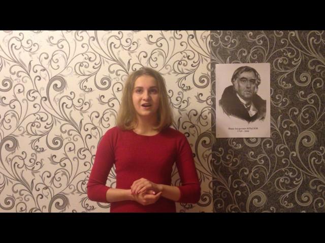 Изображение предпросмотра прочтения – АнастасияБочарова читает произведение «Волк и Лисица» И.А.Крылова