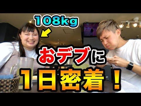 �大食�】1日�デブ�一緒���ら何キロ太れる���? 〜100kg超�アイドル�1日�密���〜