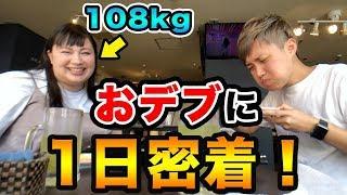 【大食い】1日おデブと一緒にいたら何キロ太れるのか!? 〜100kg超えアイドルの1日に密着!!〜