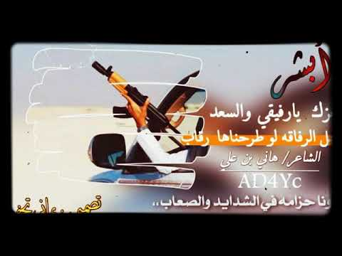 هاني بن علي الكفو يبقى لي سند 2020 اجمل قصيده Youtube