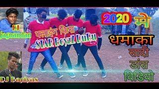 New #Nagpuri #Chain #Dance 2020 !! Nagpuri Dj Remix Song !! Star BoyZz Duru !! Dj Jagnandan Chandwa