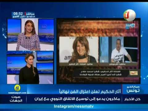 أخبار المشاهير ليوم الإربعاء 25 أفريل 2018 - قناة نسمة